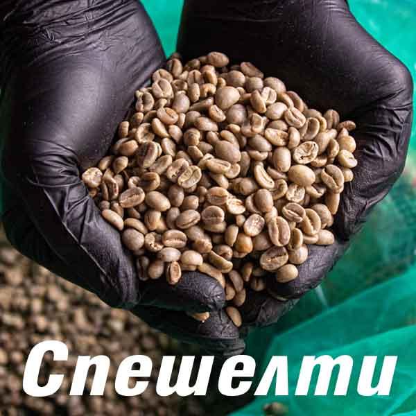 Что такое спешелти кофе